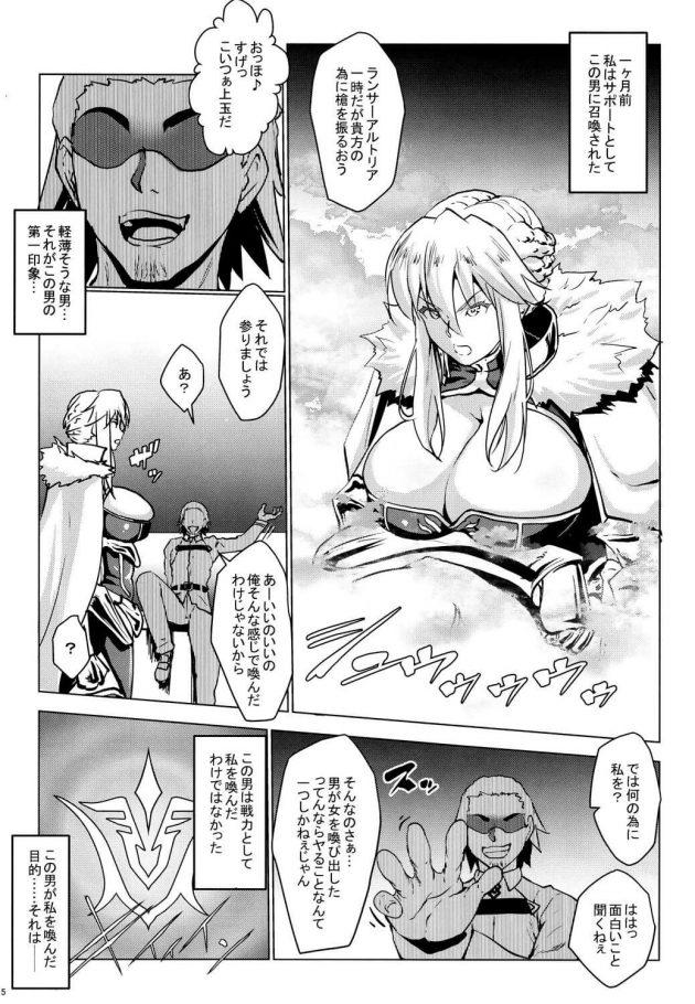 【エロ同人 FGO】サポートとして召喚されたアルトリアは性奴隷として調教されてしまう!【無料 エロ漫画】 (4)