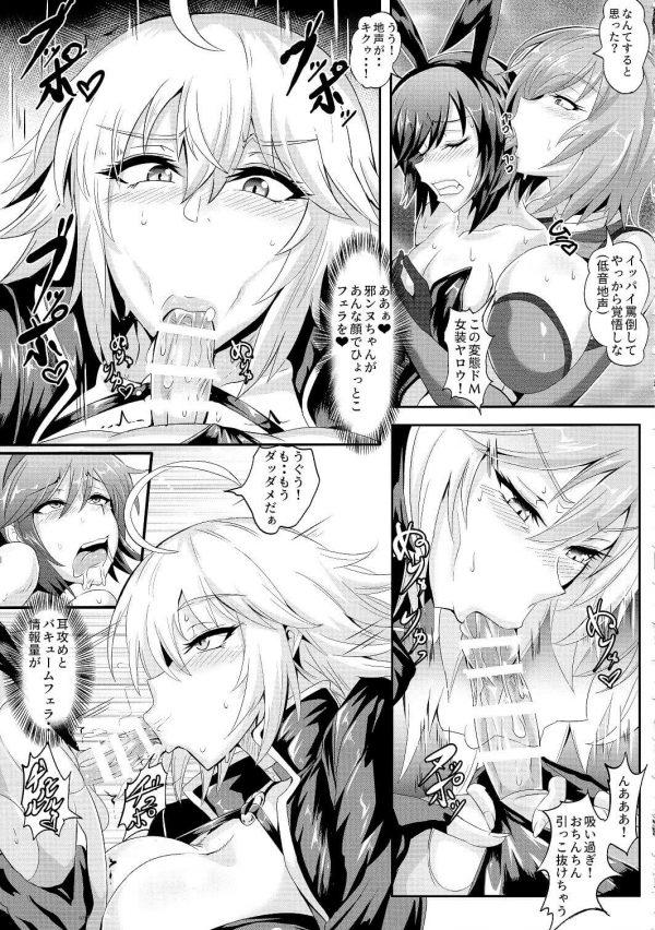 【エロ同人 FGO】強制的にコスプレさせられて、月数回肉食系女サーヴァント達の相手をしなければならないマスターたち。【無料 エロ漫画】(8)