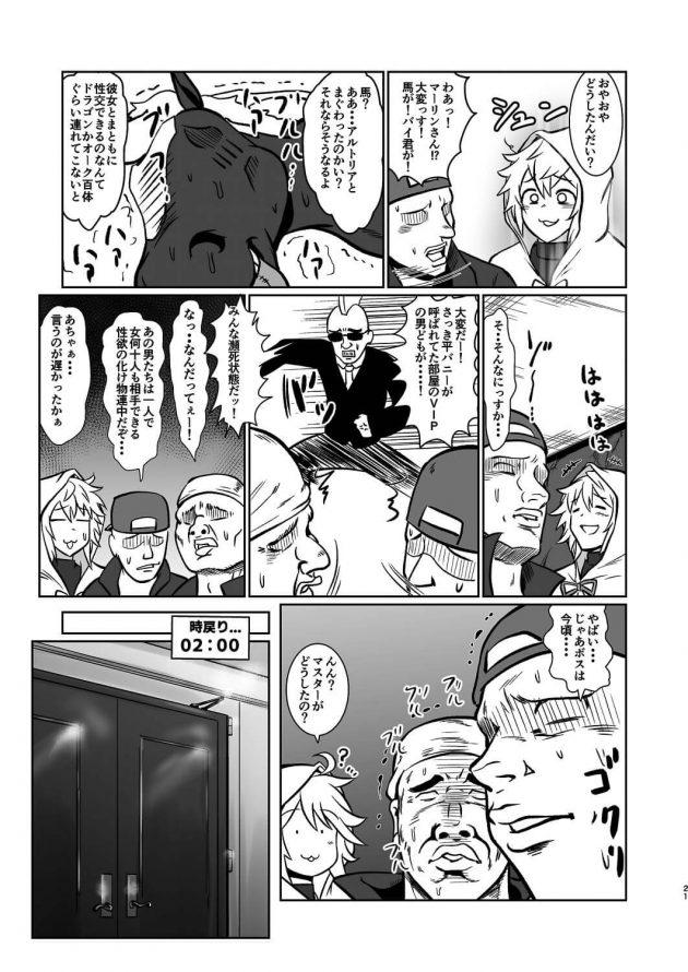 【エロ同人 FGO】ギャンブルに負けたアルトリアはVIP客達にエッチな接待しちゃう!【無料 エロ漫画】(20)