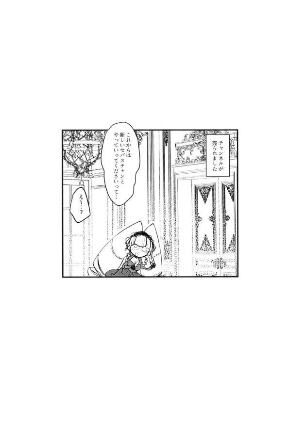 【エロ同人 バーチャルYouTuber】巨乳のディープウェブアンダーグラウンドがカメラの前でハメ撮り生配信開始!【無料 エロ漫画】(2)