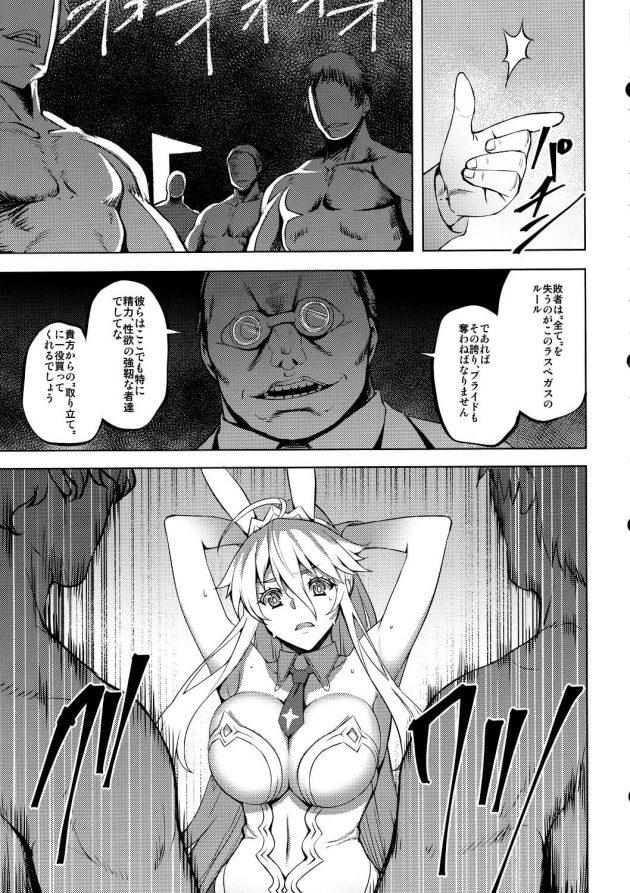 【エロ同人 FGO】敗者のアルトリア・ペンドラゴンは性奴隷状態でひたすら鬼畜レイプされ四肢も切断された、ただの肉の塊にされてしまった…【無料 エロ漫画】(7)
