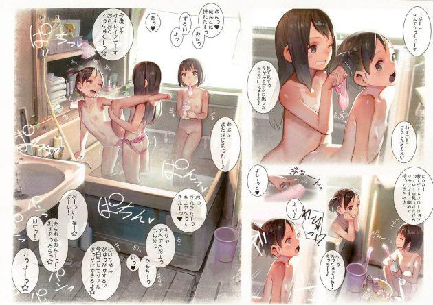 【エロ同人誌】ちっぱいロリなJS少女たちがお風呂で戯れてたり小さいおじさんとエッチしちゃってたりなフルカラー作品w【無料 エロ漫画】(6)