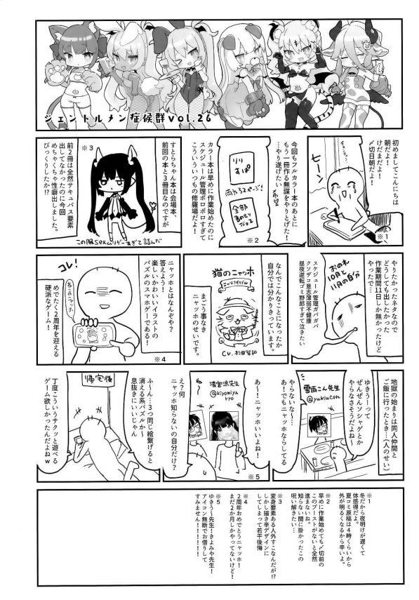 【エロ同人誌】変態オヤジが可愛いJCを拉致して車の中で犯しまくる!【無料 エロ漫画】 (27)