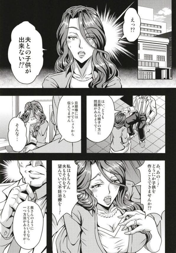 【エロ漫画】爆乳人妻は夫との子供が出来ず、紹介してもらった不良男と種付けセックスする!【無料 エロ同人】35