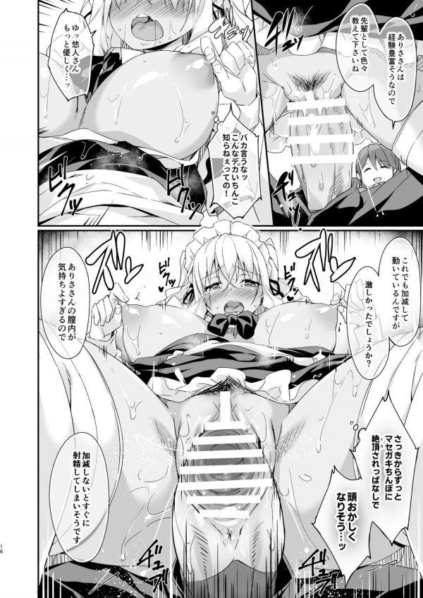 【エロ同人誌】巨乳ギャルJKはメイドのバイトをするがご主人の男の子に逆らえずセックスしちゃう!【無料 エロ漫画】 (17)