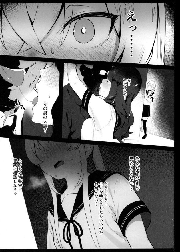 【エロ同人誌】貧乳女子校生が拉致られて目を覚ますと友達の巨乳JKが知らないおっさんと乱交していた…セックス悦びを教えたい…と貧乳女子も鬼畜に犯されるハメに…【無料 エロ漫画】(2)