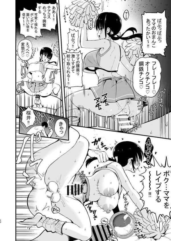 【エロ同人誌】彼女の妹JKがパンツ見せて誘惑してきたのでアナルにキスしてセックス開始!【無料 エロ漫画】(19)