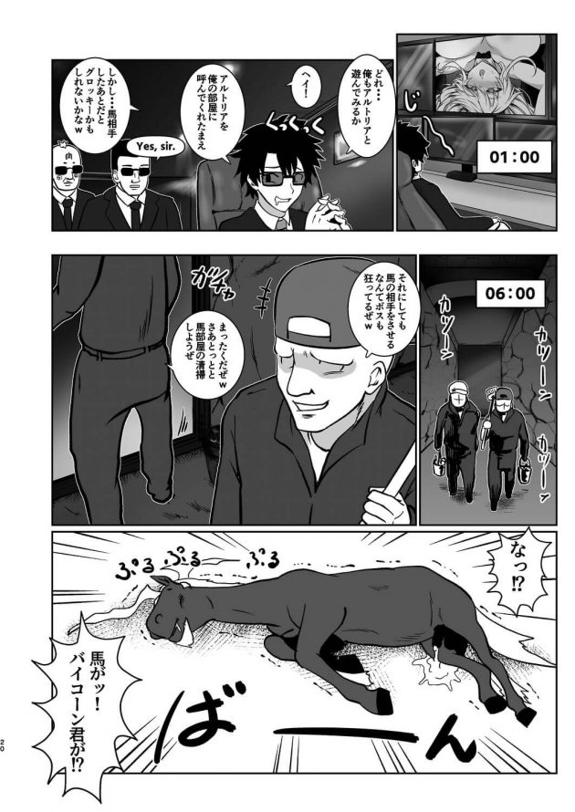 【エロ同人 FGO】ギャンブルに負けたアルトリアはVIP客達にエッチな接待しちゃう!【無料 エロ漫画】(19)