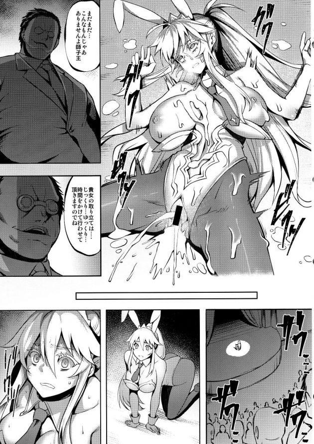 【エロ同人 FGO】敗者のアルトリア・ペンドラゴンは性奴隷状態でひたすら鬼畜レイプされ四肢も切断された、ただの肉の塊にされてしまった…【無料 エロ漫画】(15)