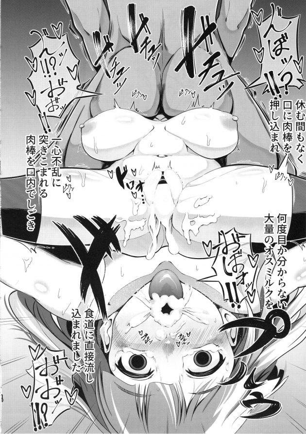 【エロ同人 ガルパン】「武部沙織」が、彼氏の逞しい勃起チンポで何度も何度も犯される。愛撫もなくバックから生チンポを挿入され…【無料 エロ漫画】(9)