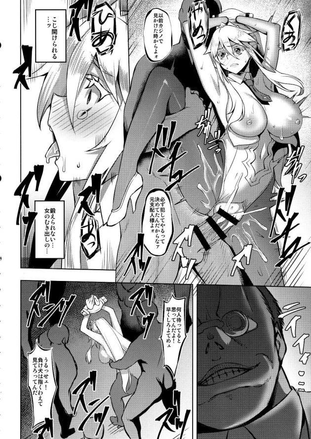 【エロ同人 FGO】敗者のアルトリア・ペンドラゴンは性奴隷状態でひたすら鬼畜レイプされ四肢も切断された、ただの肉の塊にされてしまった…【無料 エロ漫画】(10)