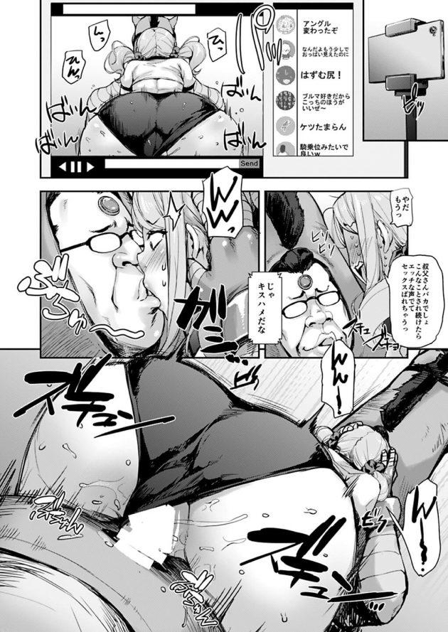 【エロ同人誌】キモイ叔父のチンポ奴隷にされちゃってる巨乳JKの姪w時間も場所も問わずチンコハメられまくりw【無料 エロ漫画】(23)