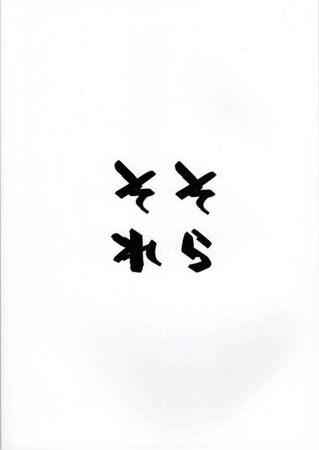 【エロ同人 FGO】性欲を催したらいつでも手伝ってやるからな♡スカサハ・スカディが今度はバニーコスでエッチさせてくれちゃう♡【無料 エロ漫画】(21)