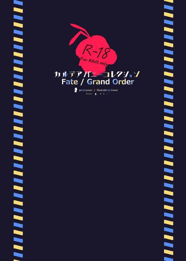 【エロ同人 FGO】バニーガールに扮したサーヴァント達とセックスしまくるフルカラー作品!アルトリアにパイフェラで性処理してもらって…【無料 エロ漫画】(22)