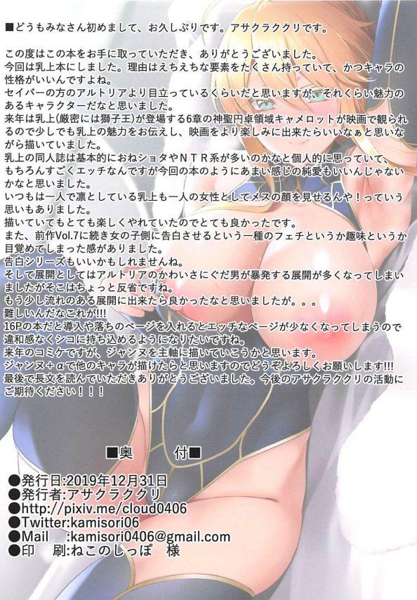 【エロ同人 FGO】最近マスターが異性としてアプローチしてきて困っているアルトリア、突然マスターに押し倒されて…【無料 エロ漫画】(17)