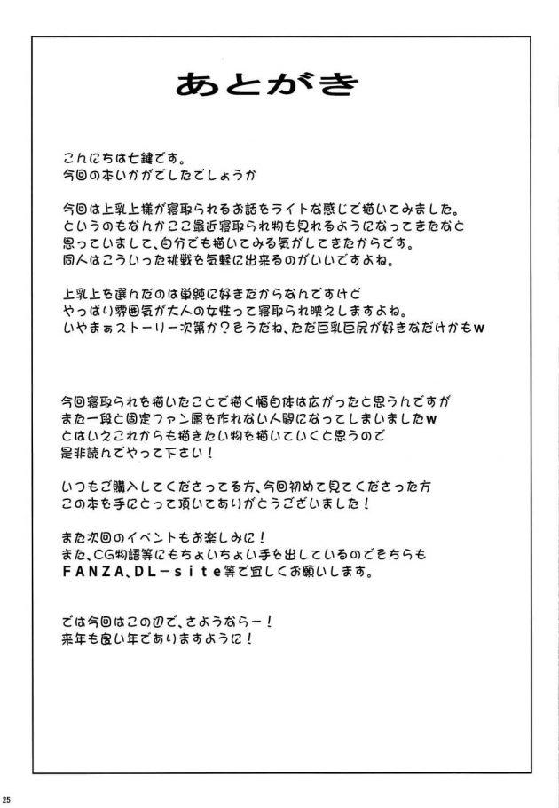 【エロ同人 FGO】サポートとして召喚されたアルトリアは性奴隷として調教されてしまう!【無料 エロ漫画】 (24)