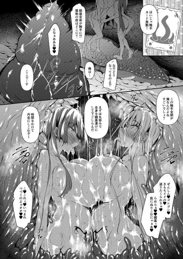 【エロ同人誌】よくわからんけど異世界に飛ばされ魔法が使えるようになっていた俺、超絶美少女のお姫様二人をエロエロに調教中w【無料 エロ漫画】(15)