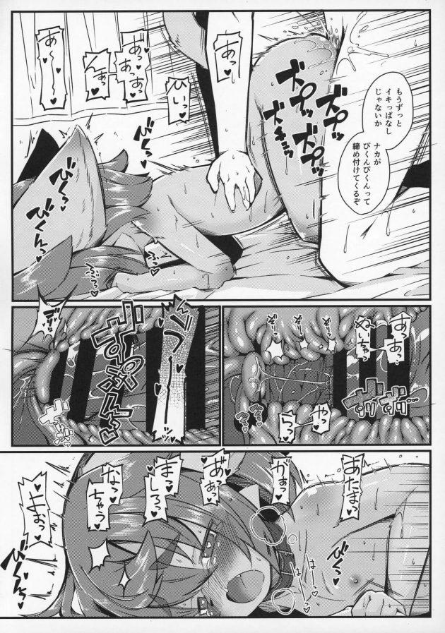 【エロ同人誌】家に帰ると、発情期でオナニーしてたけものっ娘。おかえりぃ…えっちしよぉ…?けど、オモチャを使ってナカを掻き回して…【無料 エロ漫画】(11)