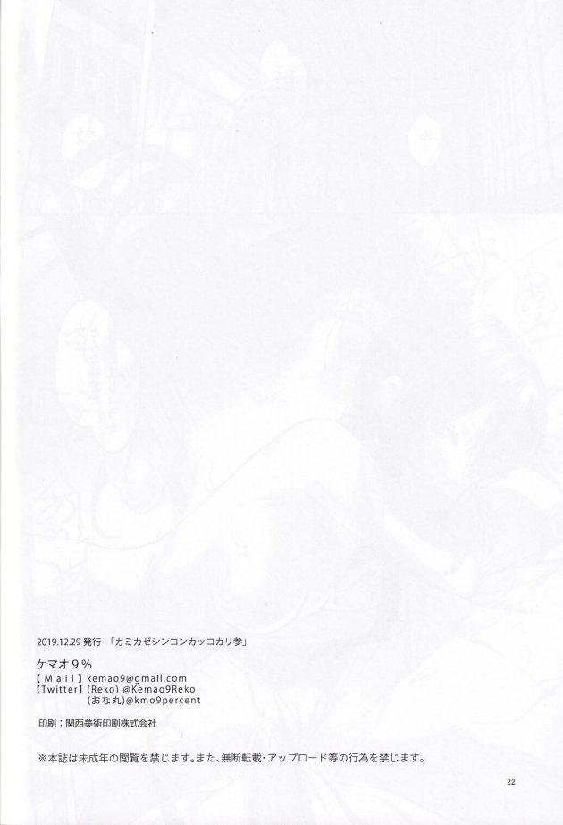 【エロ同人 艦これ】神風のエッチな下着姿に大興奮な提督がエッチしまくっちゃう!【無料 エロ漫画】(20)