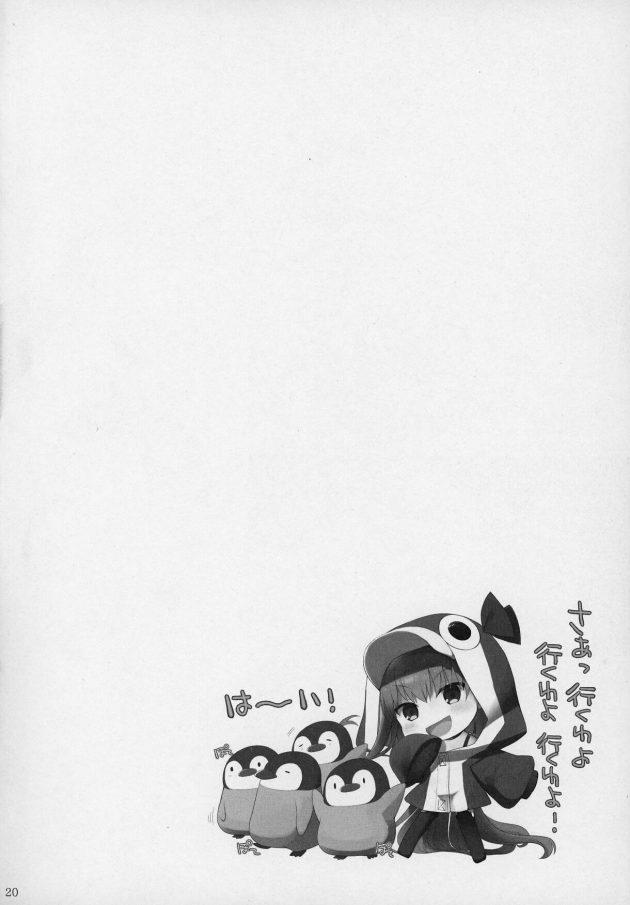 【エロ同人 FGO】今日は待ちに待った刑部姫がマーちゃんを独り占めにできる日なのです!水着姿でイチャラブエッチ♡【無料 エロ漫画】(19)