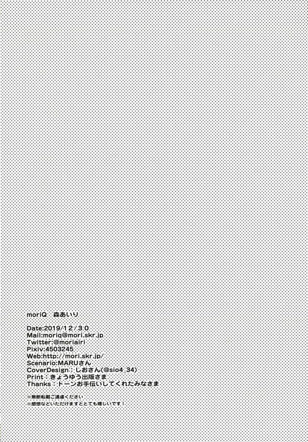 【エロ同人誌】エルフな先輩と部室で二人きりになり催眠を掛けてエッチしまくる!【無料 エロ漫画】 (34)
