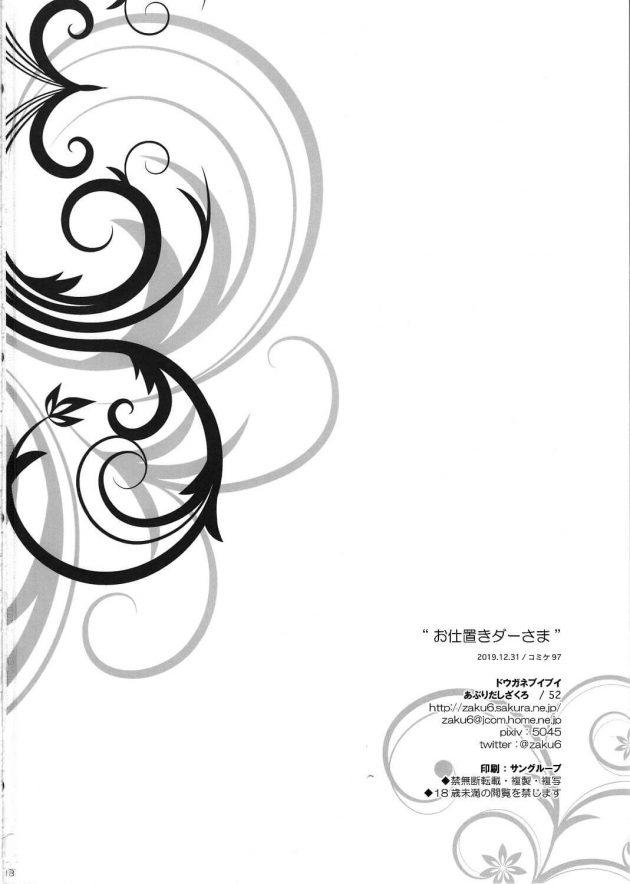 【エロ同人 ガルパン】敗北してスポンサーにエッチなお仕置されてしまうダージリン!【無料 エロ漫画】 (17)