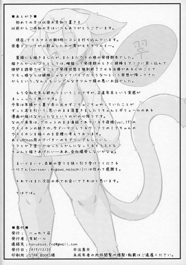 【エロ同人誌】家に帰ると、発情期でオナニーしてたけものっ娘。おかえりぃ…えっちしよぉ…?けど、オモチャを使ってナカを掻き回して…【無料 エロ漫画】(17)