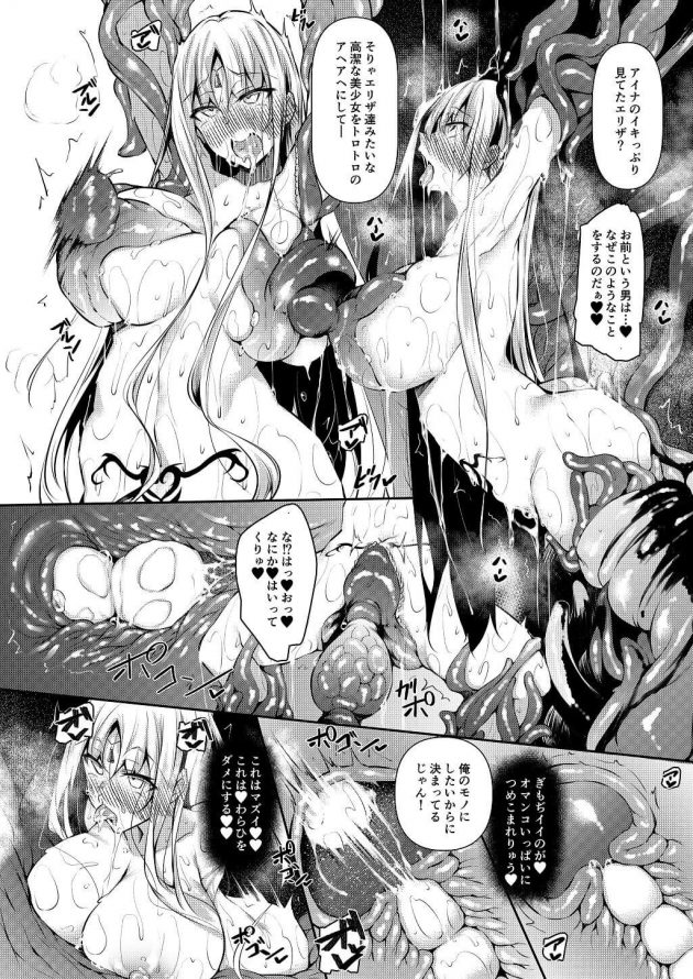 【エロ同人誌】よくわからんけど異世界に飛ばされ魔法が使えるようになっていた俺、超絶美少女のお姫様二人をエロエロに調教中w【無料 エロ漫画】(19)
