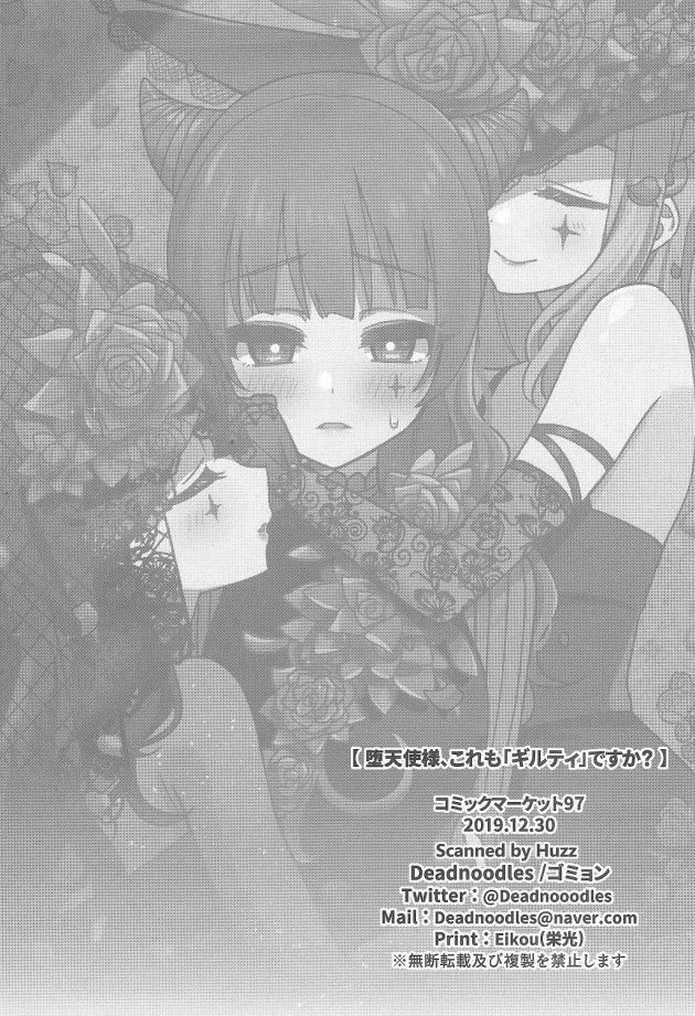 【エロ同人 ラブライブ!】津島善子と桜内梨子が小原鞠莉の前でキスを見せつけたり、目隠しプレイでレズプレイしだしちゃってるよ♪【無料 エロ漫画】(27)