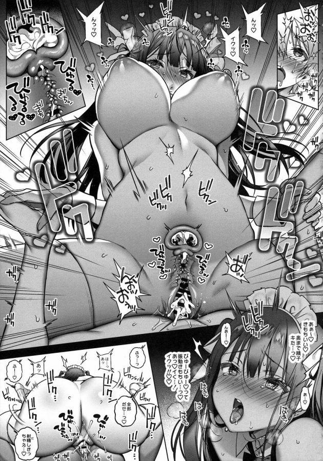 【エロ同人誌】オフパコしたお姉さんが忘れられなくて、思い出しオナニーする日々を送るショタは…【無料 エロ漫画】(21)