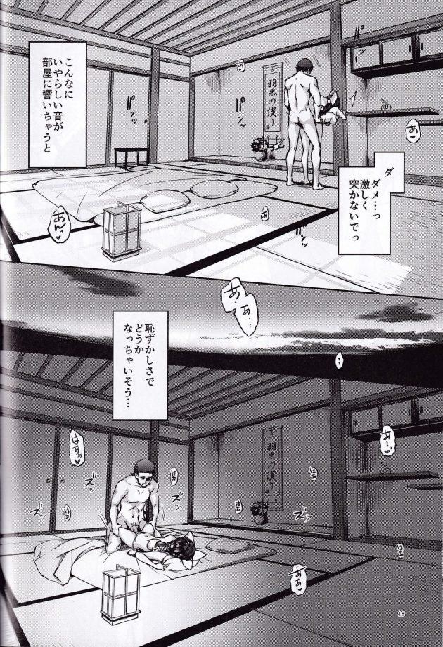 【エロ同人 艦これ】神風のエッチな下着姿に大興奮な提督がエッチしまくっちゃう!【無料 エロ漫画】(16)