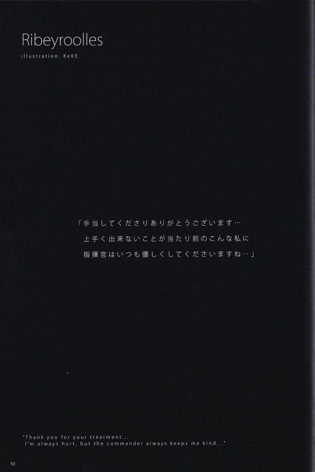 【エロ同人 ドールズフロントライン】UMP45,UMP9,HK416,G11,Ribeyrolles,Type100,WA2000,UMP40らの泣き顔メインなフルカラーイラスト集!【無料 エロ漫画】(12)