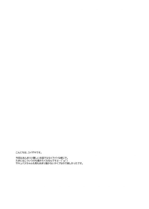 【エロ同人誌】偉そうだけど可愛い異世界のロリ魔王がエッチな格好でチンポ痴女って来て逆らえなくなっちゃうw【無料 エロ漫画】(26)