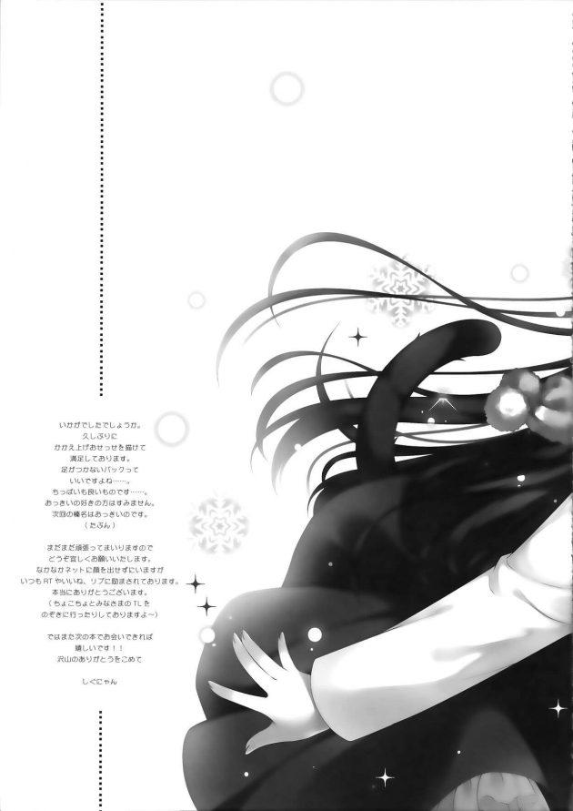 【エロ同人 艦これ】大破した榛名が修理されるとロリっ子ケモ耳幼女になって提督の前に登場!【無料 エロ漫画】 (30)