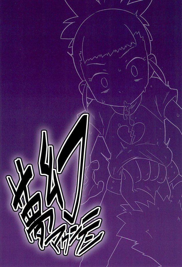 【エロ同人 デジモン】デジモンなんかキライと、レナモンと別れた牧野留姫。だけど、レナモンは他のご主人様の愛人となっていて、他のデジモンに輪姦されてしまうw【無料 エロ漫画】(22)