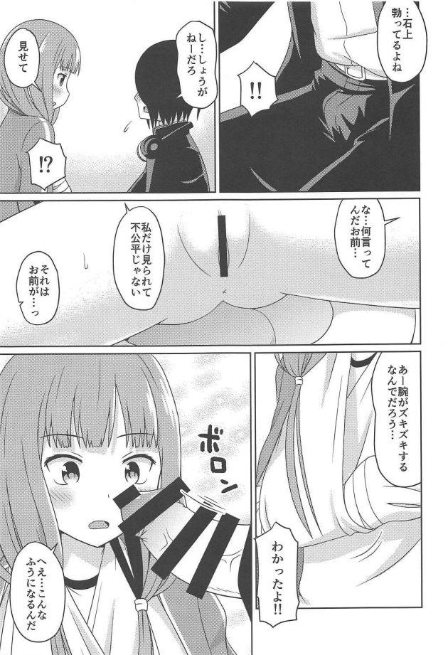 【エロ同人 かぐや様は告らせたい】腕を折ってしまった伊井野ミコ、トイレで石上優にジャージとパンツを下ろしてもらって…さらに拭いてもらって変な声を出すと石上が勃ってしまって…【無料 エロ漫画】(8)