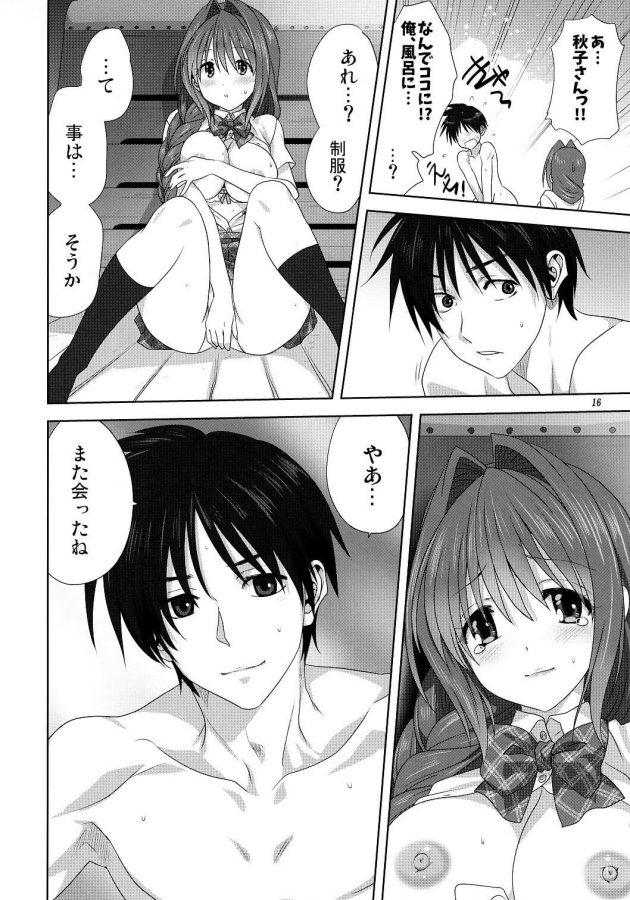 【エロ同人 Kanon】体育倉庫に閉じ込められたJKの秋子さん、オナニーしてると全裸の祐一が現れて…キスをして、手コキをするとすっごいかたくなって…♡【無料 エロ漫画】(15)