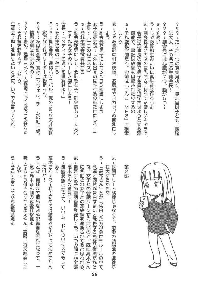 【エロ同人 かぐや様は告らせたい】腕を折ってしまった伊井野ミコ、トイレで石上優にジャージとパンツを下ろしてもらって…さらに拭いてもらって変な声を出すと石上が勃ってしまって…【無料 エロ漫画】(25)