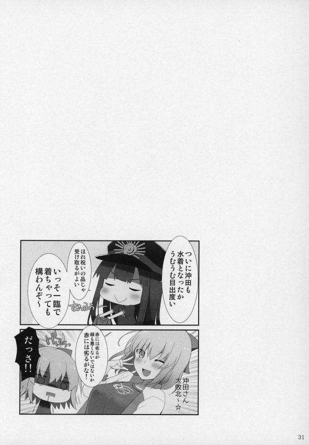 【エロ同人 FGO】今日は待ちに待った刑部姫がマーちゃんを独り占めにできる日なのです!水着姿でイチャラブエッチ♡【無料 エロ漫画】(30)