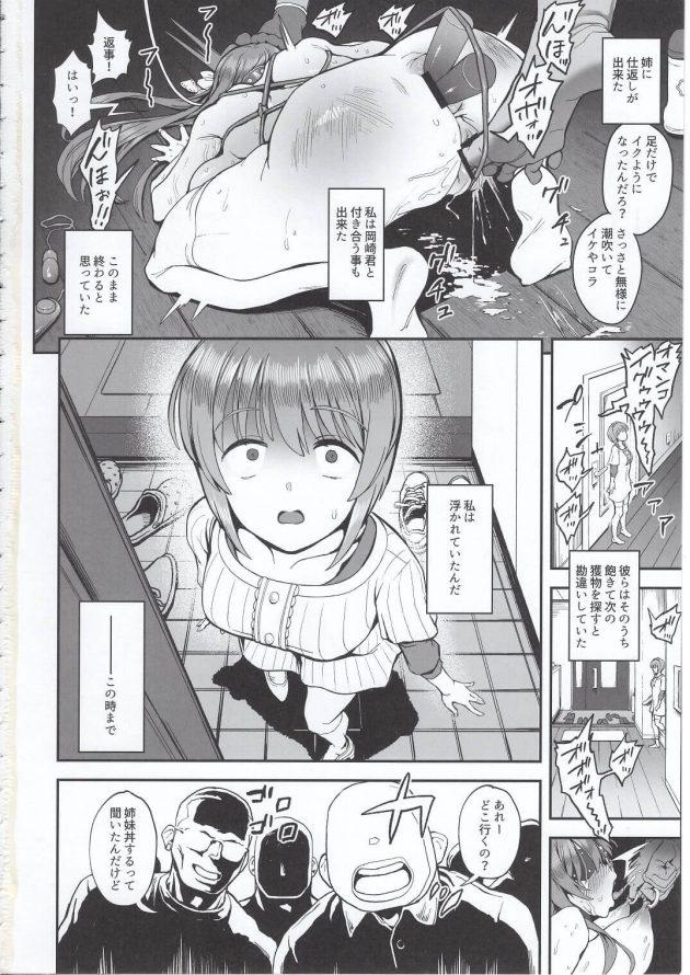 【エロ同人誌】好きな男子を姉に取られたと思ったJK、はDQN男子たちを姉に仕向けてレイプさせる…エスカレートしてみんなの肉便器にされてしまう姉…【無料 エロ漫画】(29)