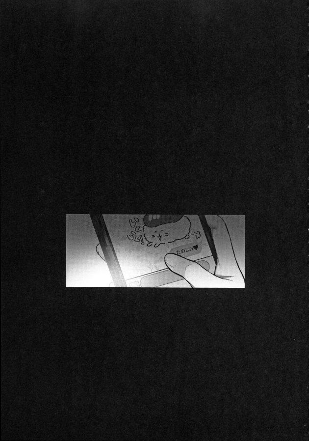 【エロ同人誌】オフパコしたお姉さんが忘れられなくて、思い出しオナニーする日々を送るショタは…【無料 エロ漫画】(23)