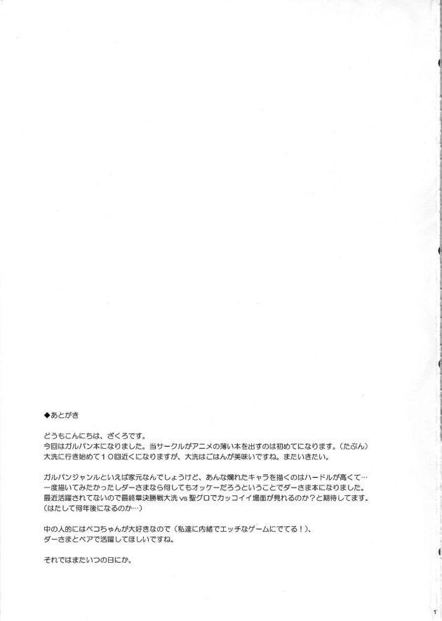 【エロ同人 ガルパン】敗北してスポンサーにエッチなお仕置されてしまうダージリン!【無料 エロ漫画】 (16)