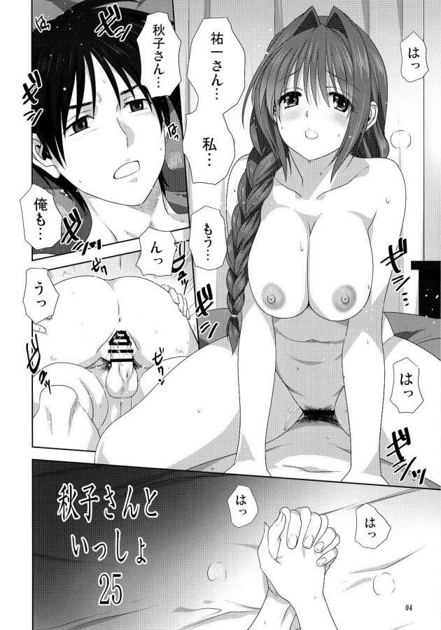 【エロ同人 Kanon】体育倉庫に閉じ込められたJKの秋子さん、オナニーしてると全裸の祐一が現れて…キスをして、手コキをするとすっごいかたくなって…♡【無料 エロ漫画】(3)