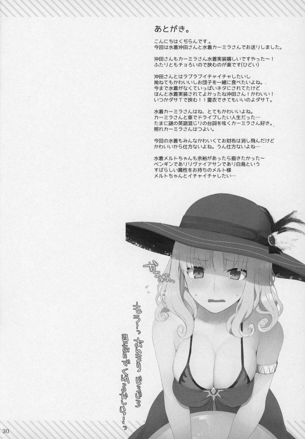 【エロ同人 FGO】今日は待ちに待った刑部姫がマーちゃんを独り占めにできる日なのです!水着姿でイチャラブエッチ♡【無料 エロ漫画】(29)