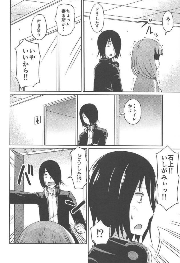 【エロ同人 かぐや様は告らせたい】腕を折ってしまった伊井野ミコ、トイレで石上優にジャージとパンツを下ろしてもらって…さらに拭いてもらって変な声を出すと石上が勃ってしまって…【無料 エロ漫画】(5)