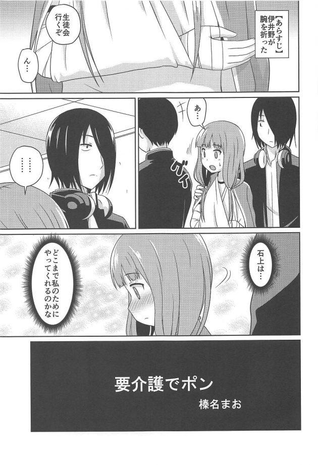 【エロ同人 かぐや様は告らせたい】腕を折ってしまった伊井野ミコ、トイレで石上優にジャージとパンツを下ろしてもらって…さらに拭いてもらって変な声を出すと石上が勃ってしまって…【無料 エロ漫画】(4)