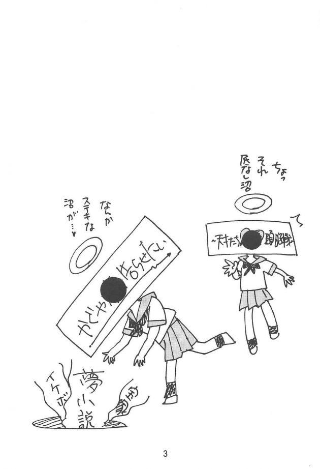 【エロ同人 かぐや様は告らせたい】腕を折ってしまった伊井野ミコ、トイレで石上優にジャージとパンツを下ろしてもらって…さらに拭いてもらって変な声を出すと石上が勃ってしまって…【無料 エロ漫画】(2)