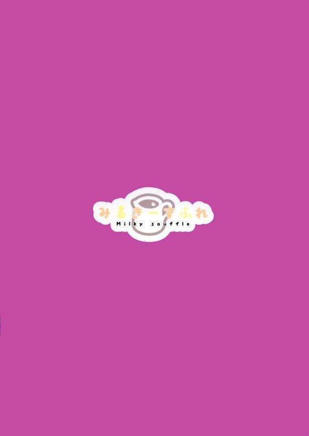 【エロ同人誌】ロリサキュバスが角オナニーしながら誘ってきたんだがw特製のミルクを飲めばよわよわ童貞君もちょっとはつよつよになるかもね♡【無料 エロ漫画】(14)
