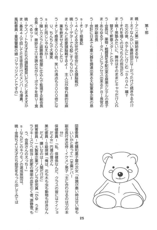 【エロ同人 かぐや様は告らせたい】腕を折ってしまった伊井野ミコ、トイレで石上優にジャージとパンツを下ろしてもらって…さらに拭いてもらって変な声を出すと石上が勃ってしまって…【無料 エロ漫画】(24)
