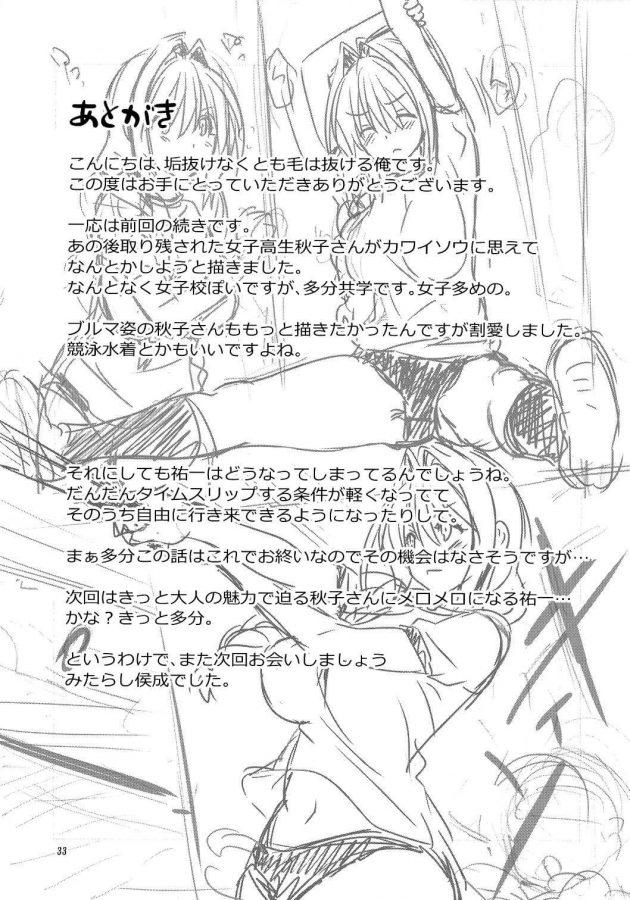 【エロ同人 Kanon】体育倉庫に閉じ込められたJKの秋子さん、オナニーしてると全裸の祐一が現れて…キスをして、手コキをするとすっごいかたくなって…♡【無料 エロ漫画】(32)
